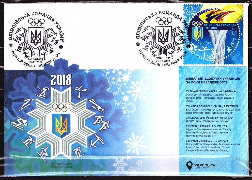Ukraine - 2018 Winter Olympics, released January23, 2018 [first day cover]